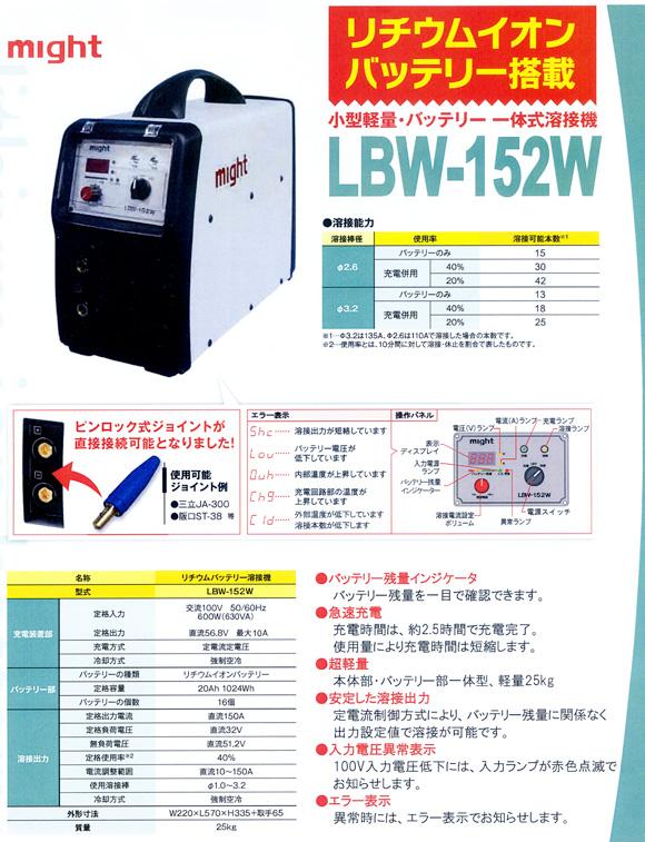 lbw-152w-1.jpg