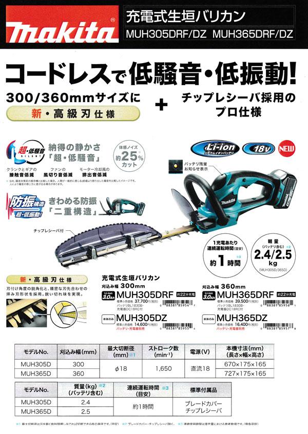 muh365drf-1.jpg
